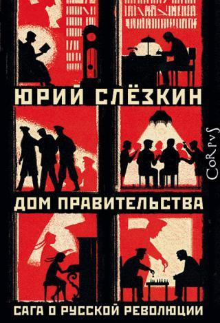 Дом правительства [Сага о русской революции [litres]