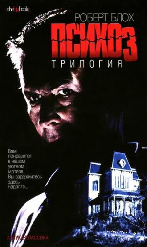 Дом психопата