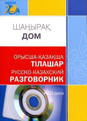 ДОМ: Русско-казахский разговорник