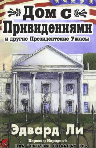 Дом с Привидениями и другие Президентские ужасы [ЛП]
