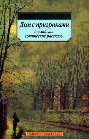 Дом с призраками. Английские готические рассказы