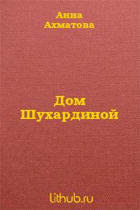 Дом Шухардиной