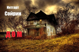 Дом (СИ)