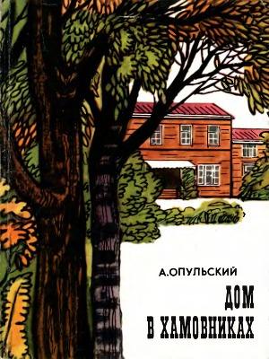 Дом в Хамовниках