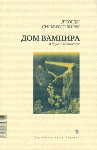 Дом вампира и другие сочинения [сборник]