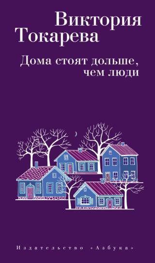 Дома стоят дольше, чем люди (сборник)