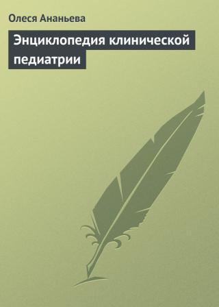 Домашние питомцы (Энциклопедия для детей, том 24)
