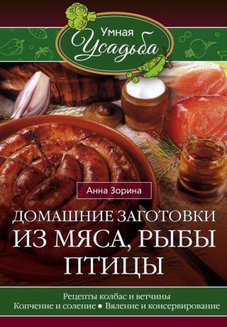 Домашние заготовки из мяса, рыбы, птицы