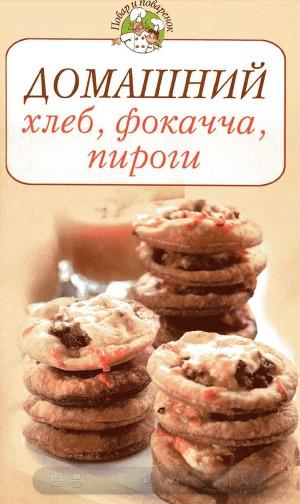 Домашний хлеб, фокачча, пироги