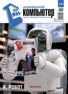 Домашний компьютер № 10 (124) 2006