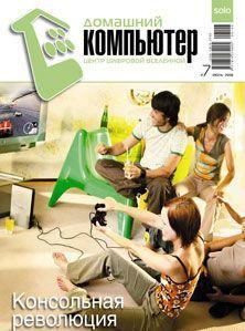 Домашний компьютер 7 2006 (121)