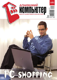 Домашний компьютер №8 (122) 2006