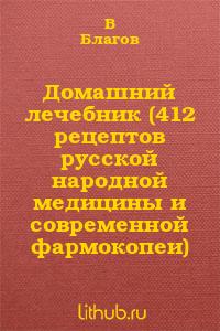 Домашний лечебник (412 рецептов русской народной медицины и современной фармокопеи)