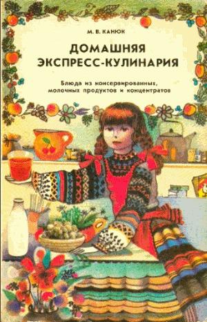 Домашняя экспресс-кулинария. Блюда из консервированных, молочных продуктов и концентратов
