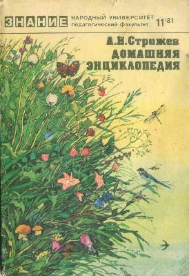 Домашняя энциклопедия (беседы о природе)