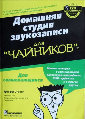 """Домашняя студия звукозаписи для """"ЧАЙНИКОВ"""""""