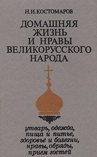 Домашняя жизнь и нравы великорусского народа в XVI и XVII столетиях (очерк)