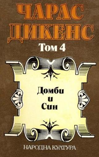 Домби и син  (Избрани творби в пет тома. Том 4)