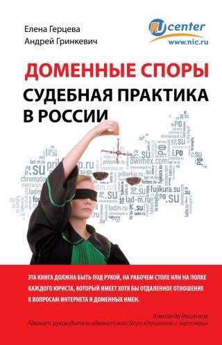 Доменные споры. Судебная практика в России
