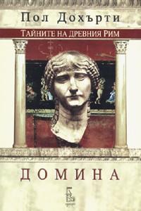 Домина (Тайните на древния Рим)