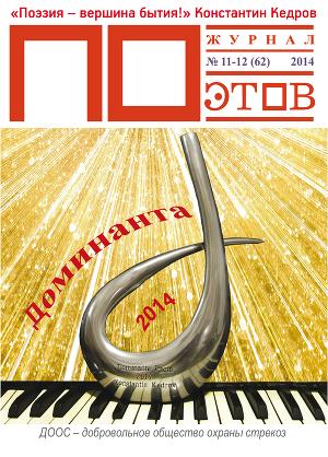 Доминанта 2014. Журнал ПОэтов № 11-12 2014 г.
