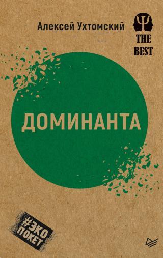 Доминанта [сборник]