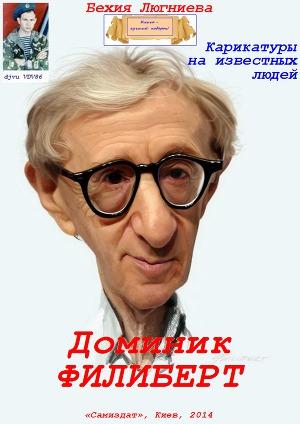 Доминик Филиберт. Карикатуры на известных людей (СИ)