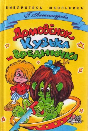 Домовенок Кузька и Вреднючка