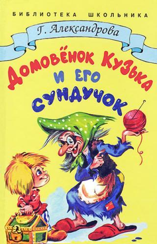 Домовёнок Кузька и его сундучок