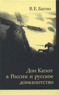 «Дон Кихот» в России и русское донкихотство