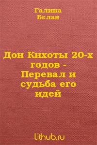 Дон Кихоты 20-х годов - 'Перевал' и судьба его идей