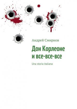 Дон Корлеоне ивсе-все-все