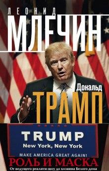 Дональд Трамп: роль и маска
