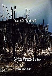 Донбасс. Наследие Великих. Книга 1. Осколки нации.