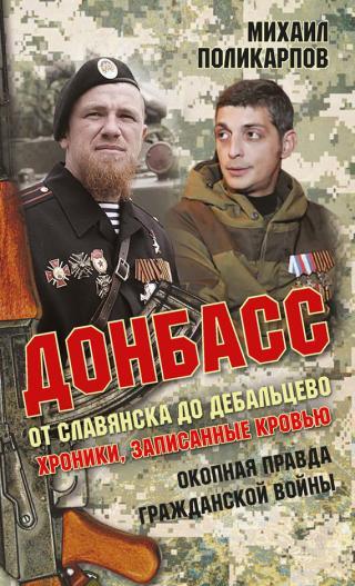 Донбасс. От Славянска до Дебальцево. Хроники, записанные кровью. Окопная правда гражданской войны