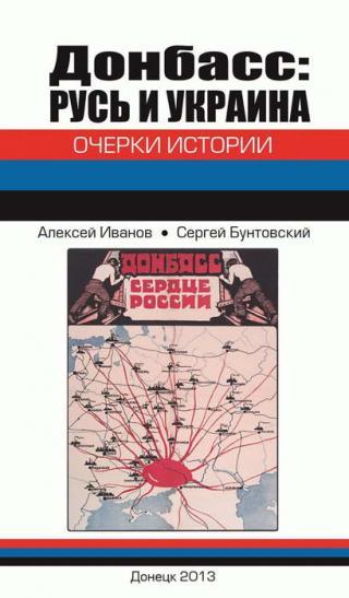 Донбасс: Русь и Украина. Очерки истории