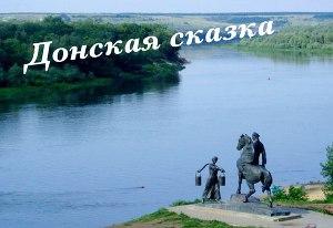Донская сказка (СИ)