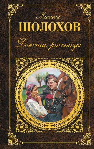 Донские рассказы (сборник)