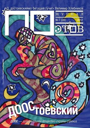 ДООСтоевский. Журнал ПОэтов № 7 (39) 2012