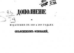 Дополнение к изданным в 1826 и 1827 годах объяснениям