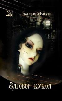 Дориан Дарроу: Заговор кукол [СИ]