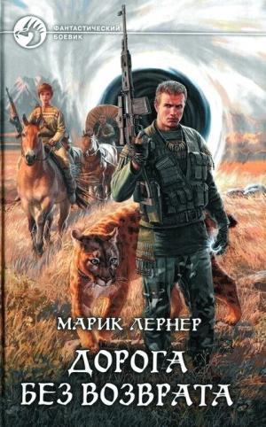 Дорога без возврата [издано в серии Фантастический боевик (68)]