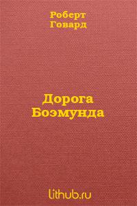 Дорога Боэмунда