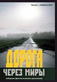 Дорога через миры (сборник фантастических рассказов)