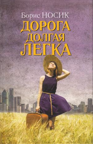 Дорога долгая легка… (сборник)