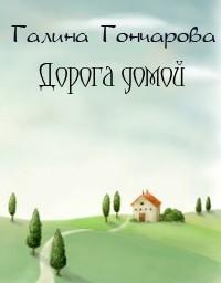 Дорога домой [СИ]