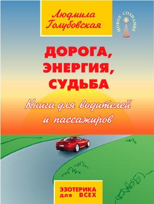 Дорога, Энергия, Судьба. Книга для водителей и пассажиров