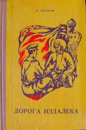 Дорога издалека (книга вторая)