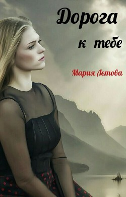 Дорога к тебе (СИ)