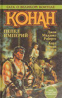 Дорога королей (Конан-мятежник)